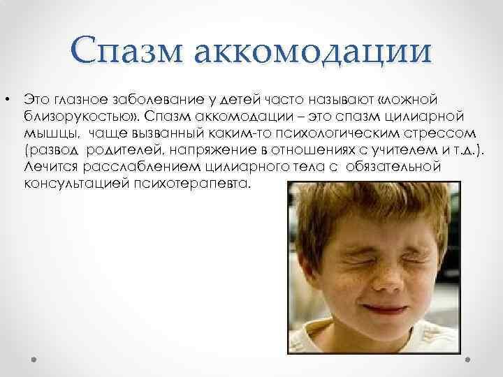 """Спазм аккомодации у детей: симптомы и лечение - """"здоровое око"""""""