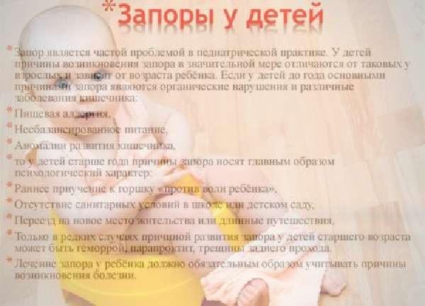Запор у новорожденного при смешанном вскармливании