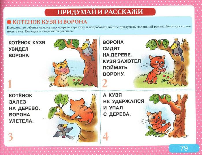 Занятия по развитию речи с ребенком двух лет