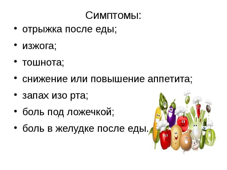 Рвота у ребенка после приема пищи без температуры: причины