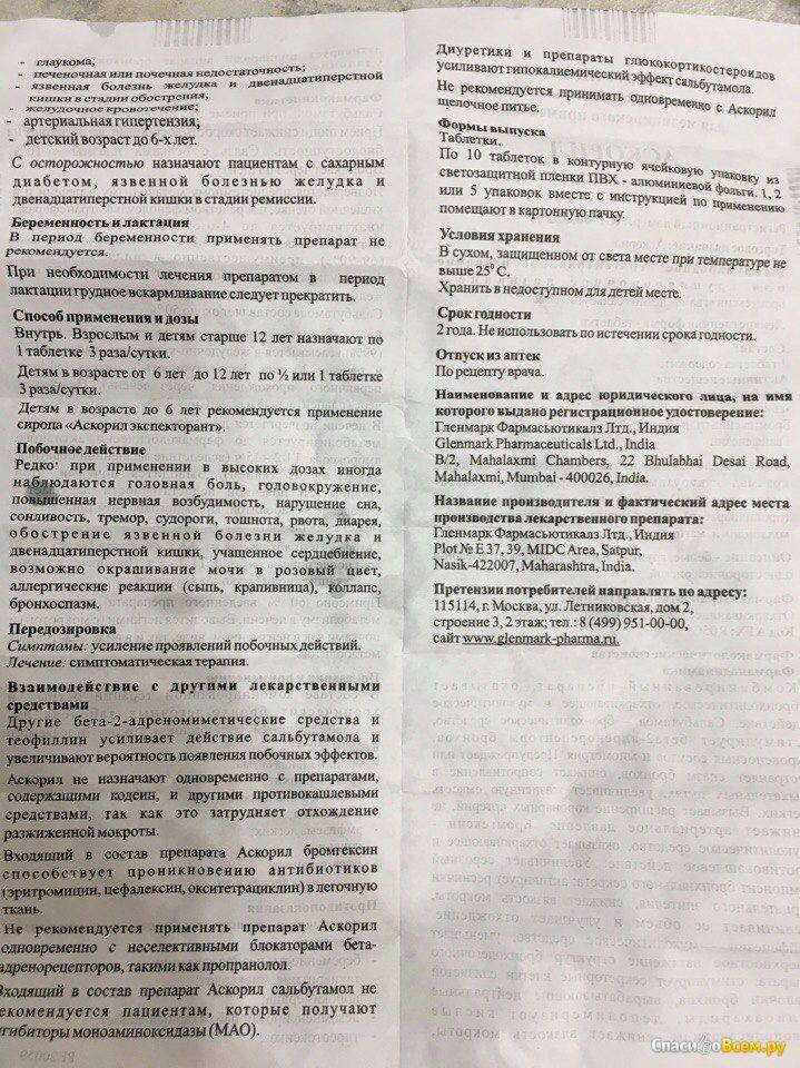 Аскорил - инструкция по применению для детей в сиропе и для взрослых в таблетках, аналоги и цены