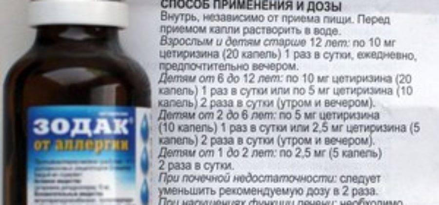 Зодак детям: как принимать в каплях, сиропе, таблетках / mama66.ru