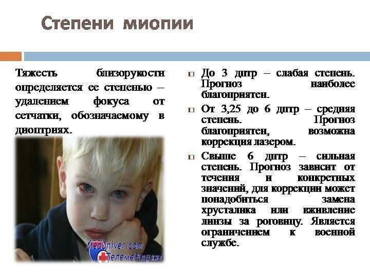 Гиперметропия высокой степени у ребенка