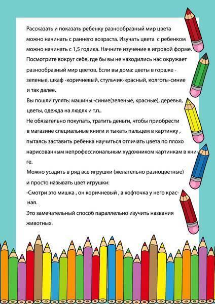 Учим ребенка различать цвета                        этот яркий мир...