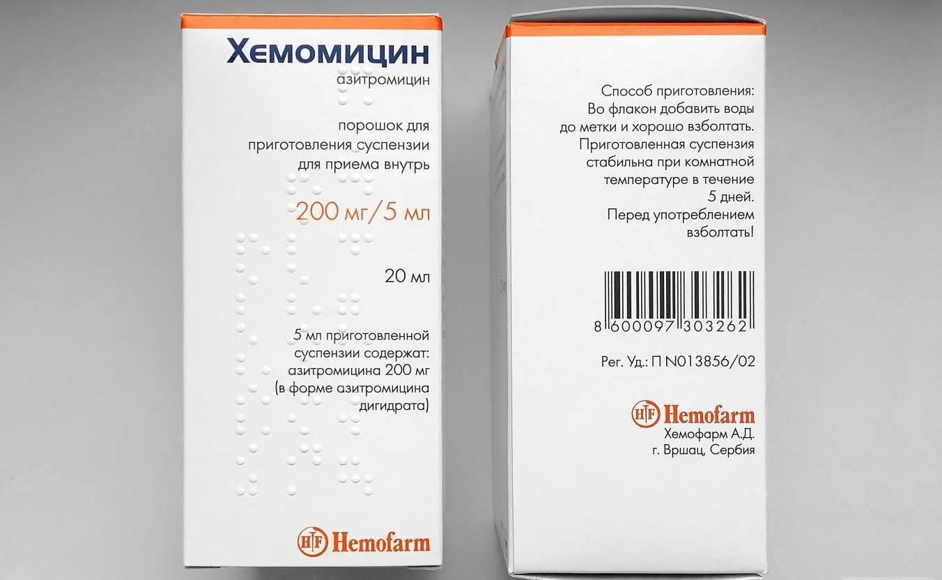 Хемомицин инструкция по применению для детей, аналоги, отзывы врачей