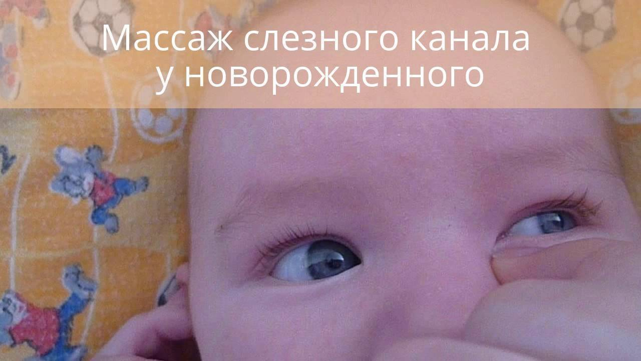 Массаж слезного канала у новорожденных грудничков при дакриоцистите: видео как его делать (комаровский). доктор комаровский о массаже слезного канала у новорожденных - все о зубах