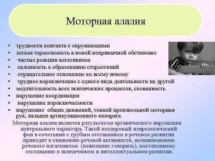 Сенсомоторная алалия - причины, симптомы, методы коррекции
