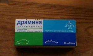 Таблетки от укачивания драмина