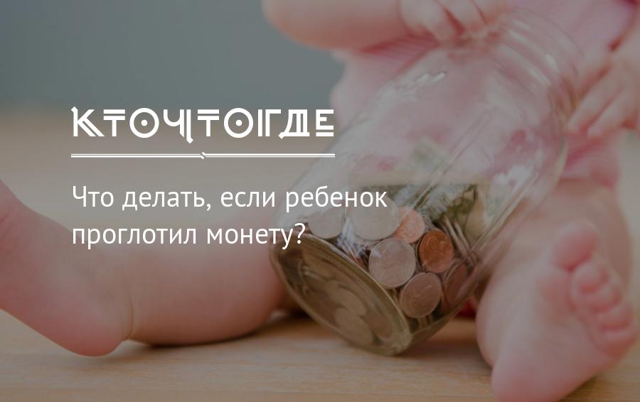 Что делать ребенок проглотил монету: проглотили монетку((((((((((((((((   ребенок проглотил монету | метки: комаровский