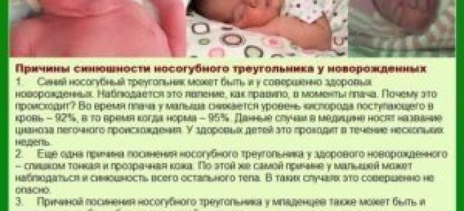 Почему у грудничка синеет носогубный треугольник. почему у грудничка синеет носогубный треугольник: причины цианоза и коррекция состояния новорожденного ребенка