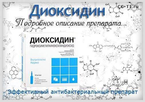 Диоксидин в нос: инструкция по применению. отзывы, цена
