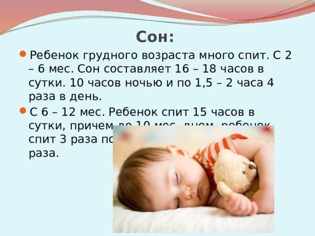 Что советует комаровский по поводу правильного сна малышей