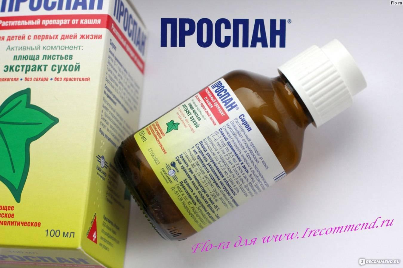 Проспан для детей в каплях для ингаляций, сиропе и таблетках — способы применения, дозировки, противопоказания