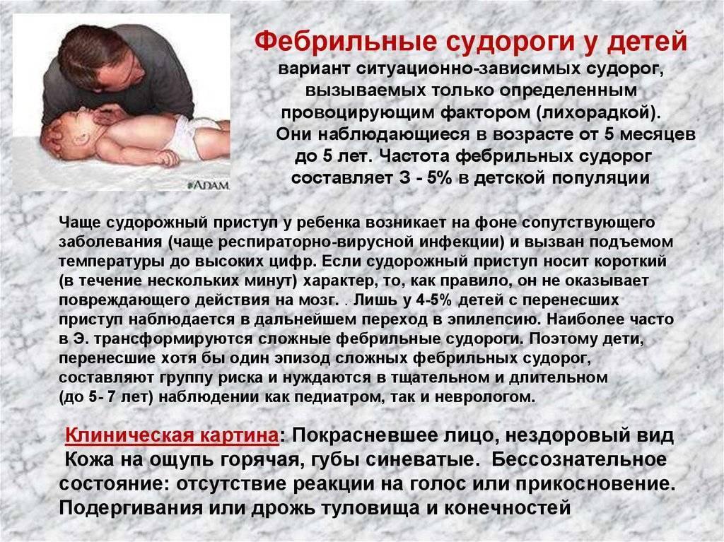 Фебрильные судороги у детей: что это такое, первая неотложная помощь - что делать и лечение, симптомы и последствия