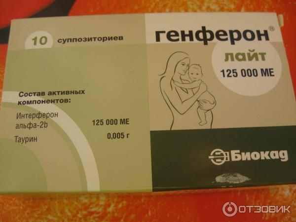 """Свечи """"генферон лайт"""" для детей – инструкция по применению противовирусного препарата для малышей до года - про папилломы"""