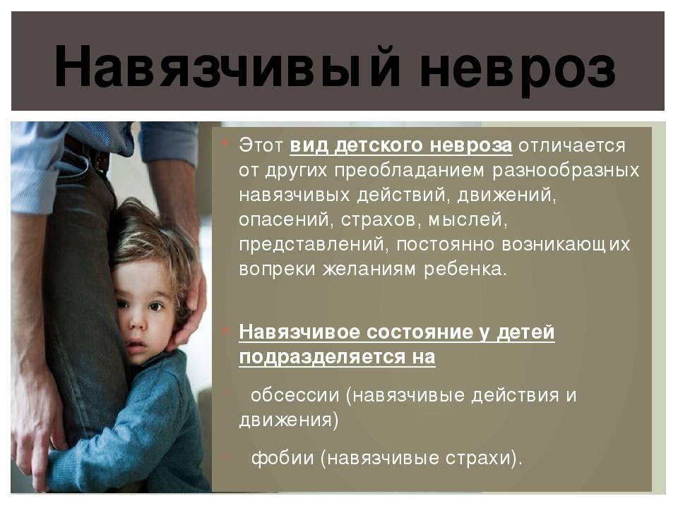 Причины, симптомы и лечение невроза навязчивых движений и состояний у детей