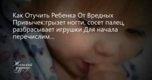 """Как отучить ребенка все брать в рот (пальцы, руки, вещи)? — журнал """"рутвет"""""""