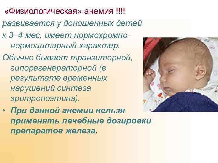 Что такое железодефицитная анемия? основные симптомы и методы лечения у взрослых и детей