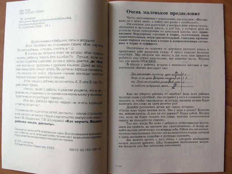 """Статья """"как научить ребенка правильно писать""""                                статья по русскому языку (1,2,3,4 класс) по теме"""