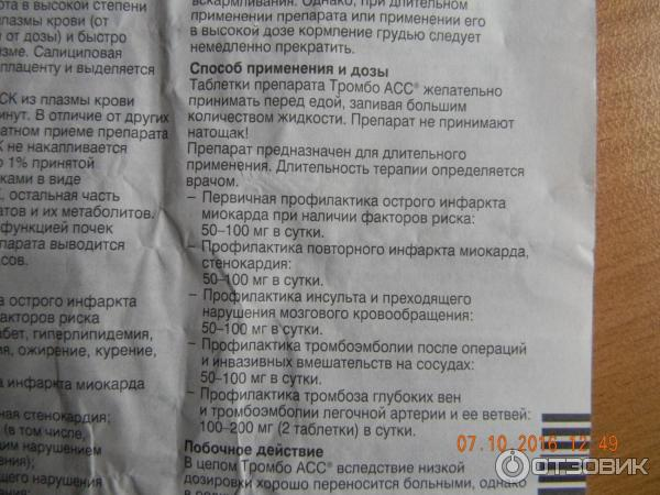 Кто беременел на тромбоассе pda - littleone 2009-2012