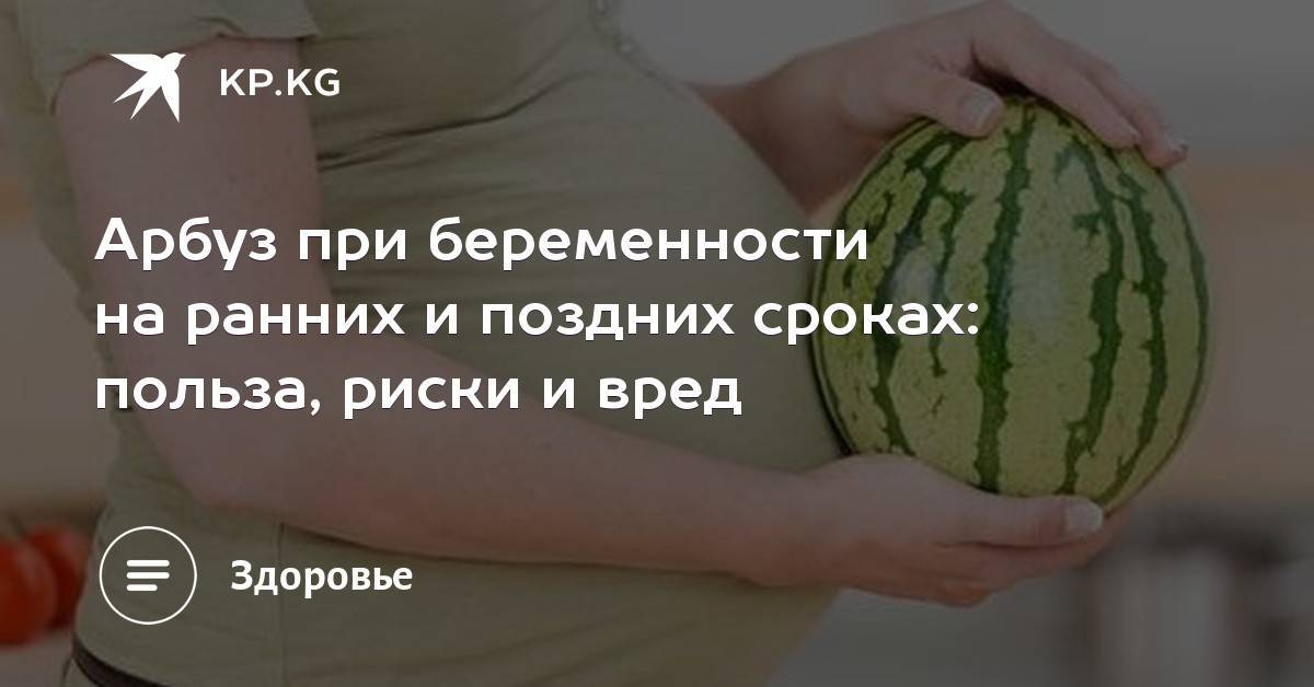 Тыквенные семечки при беременности: польза и вред. можно ли тыквенные семечки во время беременности на ранних и поздних сроках