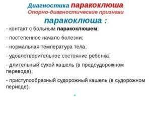 Комаровский коклюш у детей: признкаки, симптомы и лечение | prof-medstail.ru