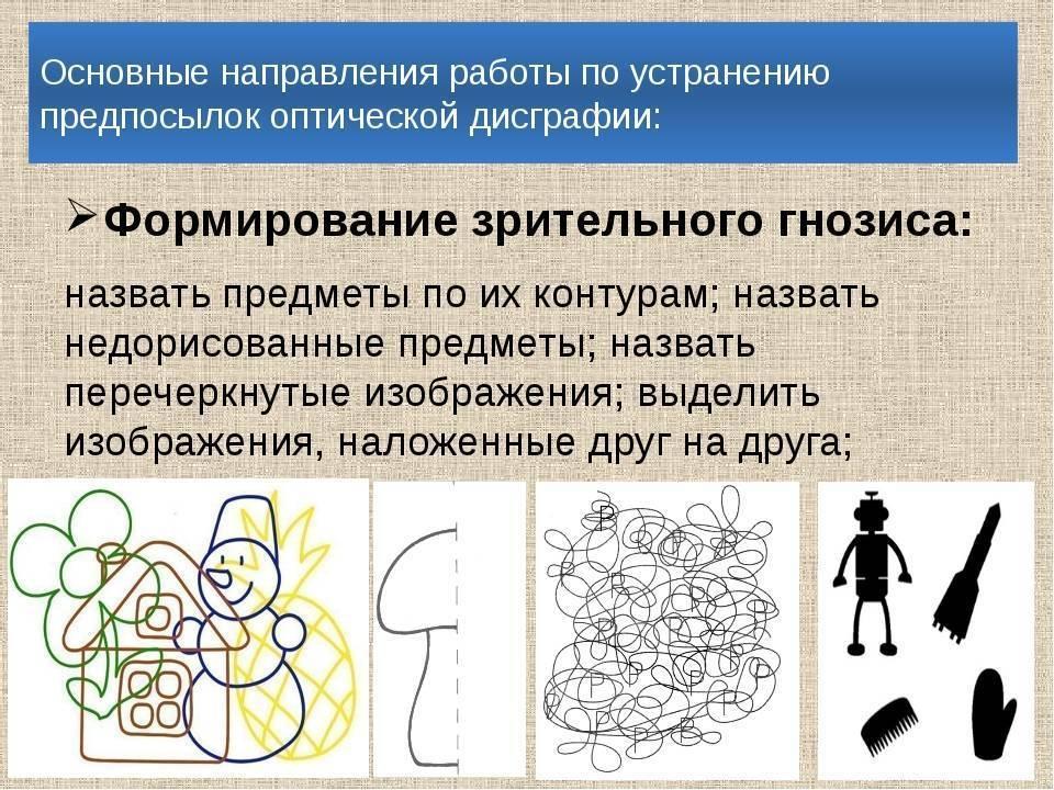 Дислексия что это такое, коррекция дислексии у детей и взрослых