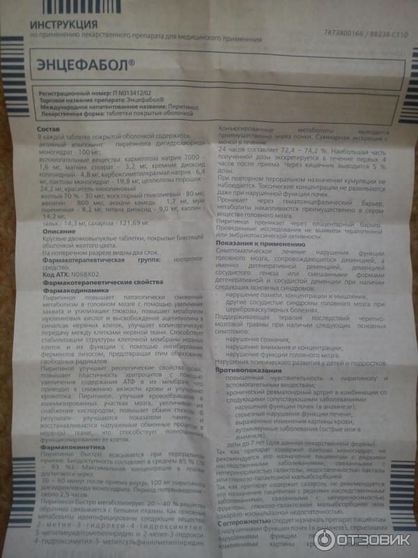 """""""энцефабол"""" - инструкция по применению, состав и отзывы"""