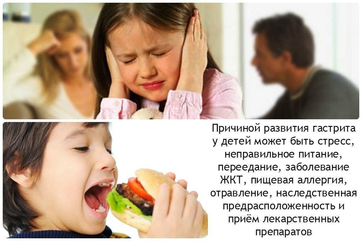 Гастродуоденит у детей: причины, симптомы, классификация, лечение, профилактика