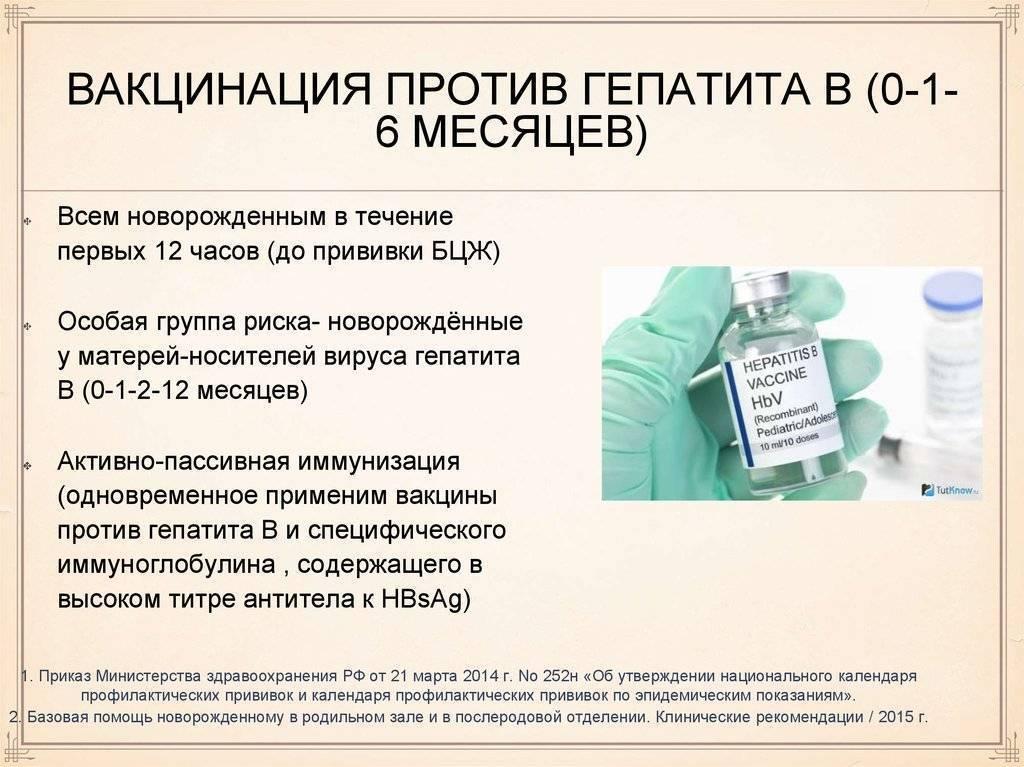 Прививка от гепатита а: детям, как переносится