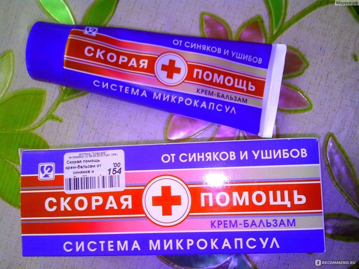 Тромбоцид гель цена: мазь от ушибов и синяков? | метки: цинковый, ребенок, год