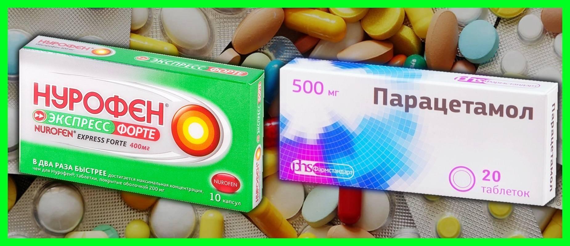 Можно ли давать ибупрофен и парацетамол вместе. можно ли давать ребенку парацетамол и ибупрофен одновременно? способ применения и дозы