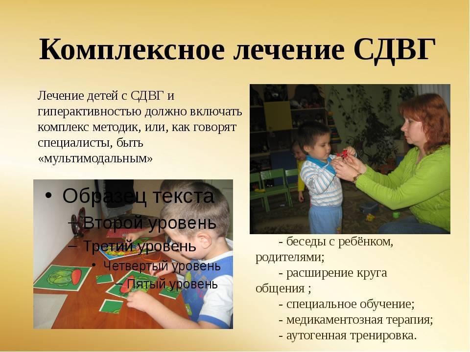 Сдвг у ребенка. причины, симптомы, лечение и профилактика сдвг у детей | развитие ребенка