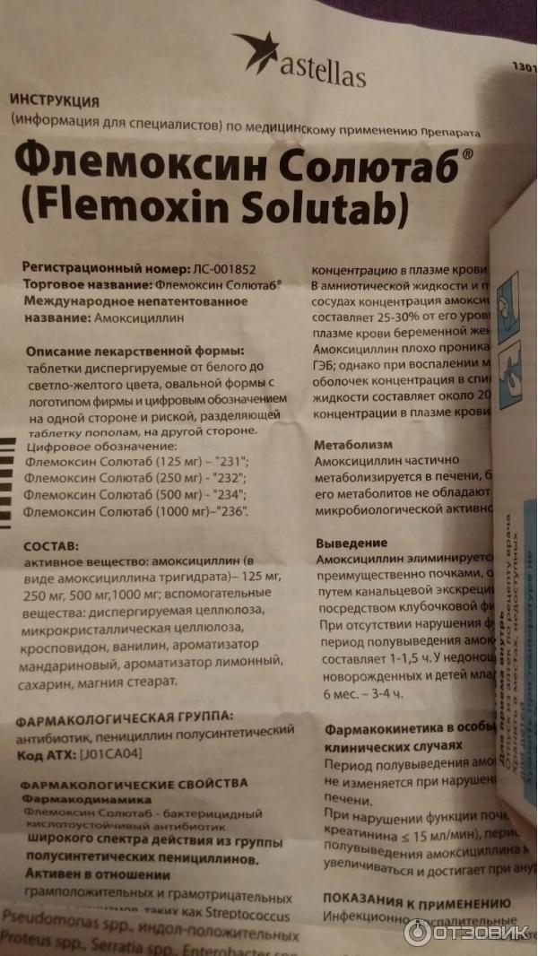 """""""флемоклав солютаб"""" для детей: инструкция по применению  дозировка антибиотика 250 мг, отзывы и аналоги"""