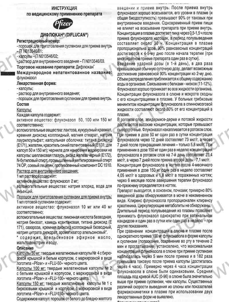 Флуконазол детям - инструкция по применению, дозировка для лечения и профилактики, аналоги и цена