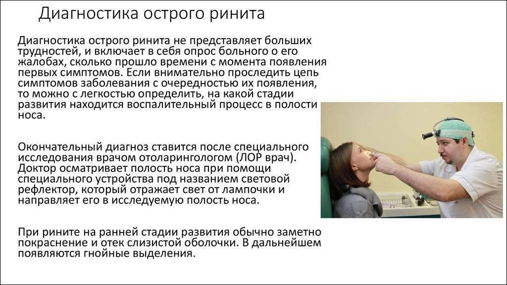 Острый ринит у детей. способы лечения