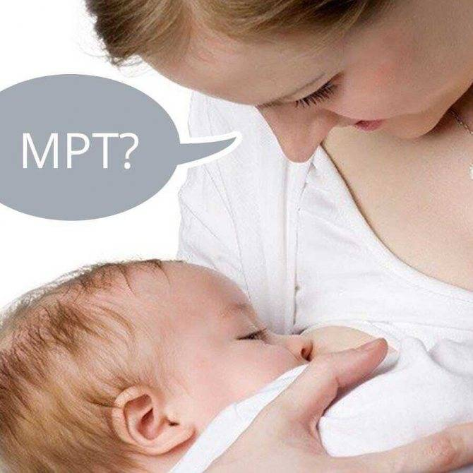 Можно ли делать МРТ при грудном вскармливании (лактации) кормящей маме?