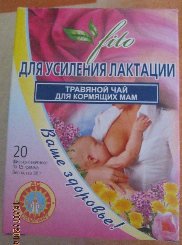 Чай для лактации кормящим мамам: какой лучше, рейтинг и инструкция по применению