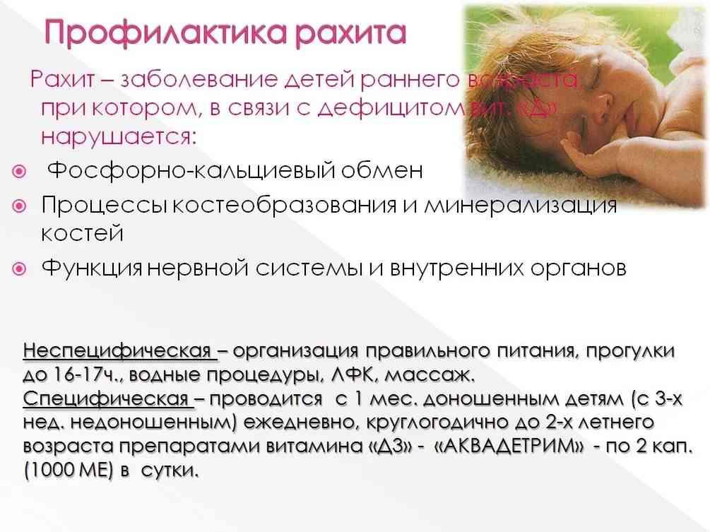 Рахит у детей: лечение рахита, виды, причины, симптомы. рахит у грудничков.