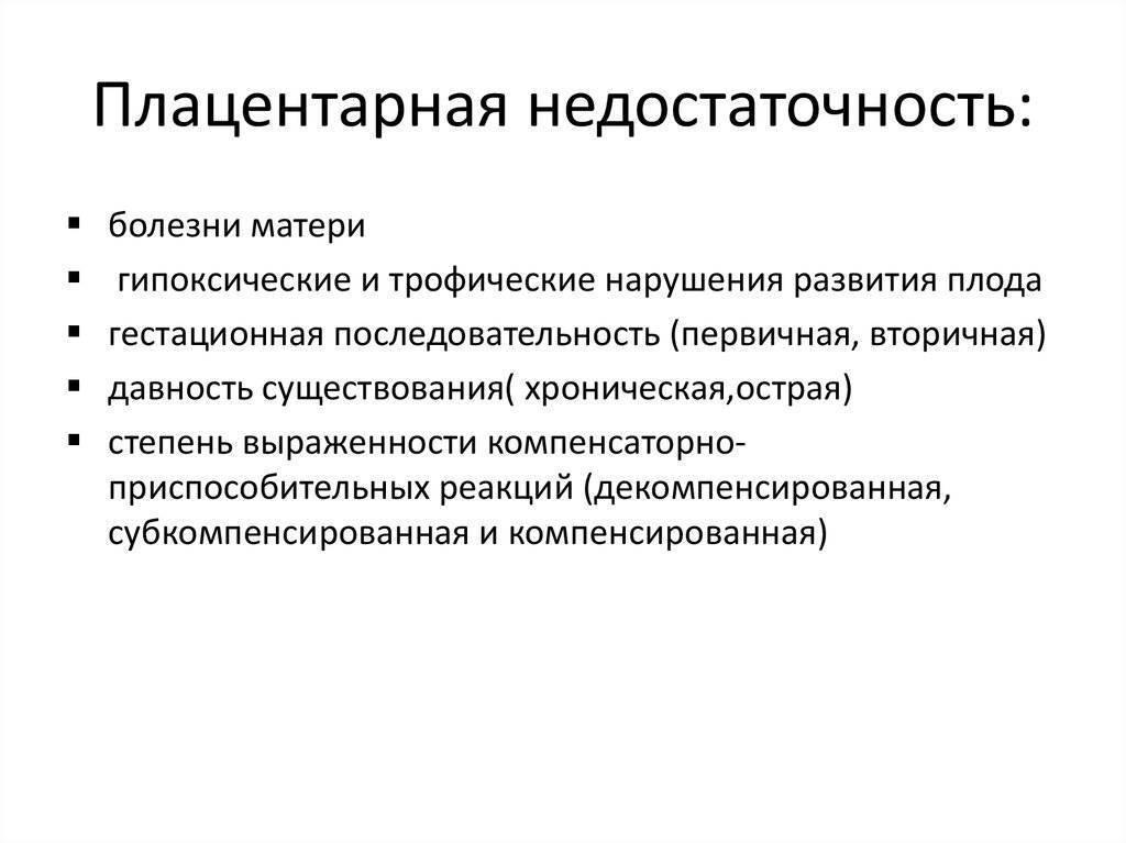 ᐉ плацентарная недостаточность - симптомы, диагностика и лечение. патогенез плацентарной недостаточности при беременности: что это такое, какие причины развития нарушения - ➡ sp-kupavna.ru