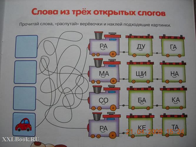 Как быстро научить ребенка читать в домашних условиях