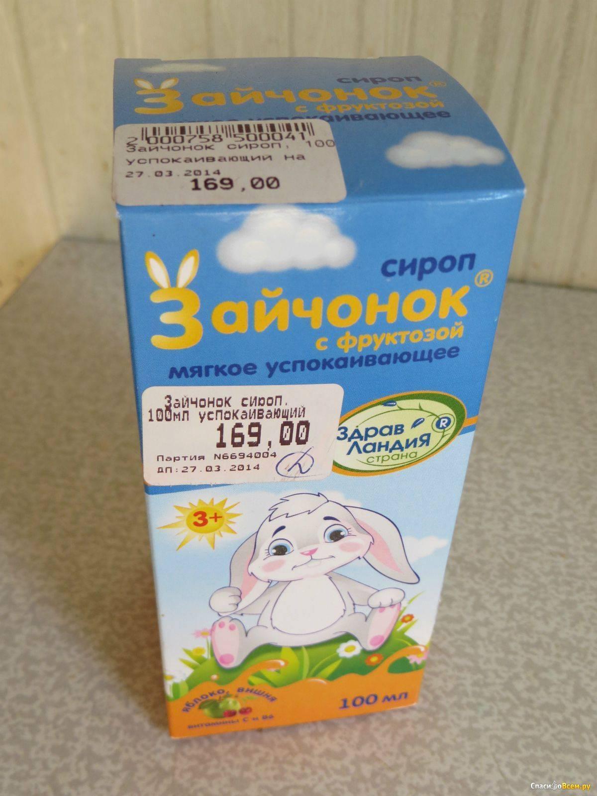 Натуральное успокоительное средство для детей. сироп зайчонок, успокаивающий для детей – инструкция по применению - строение человека