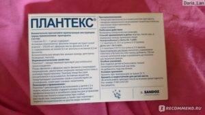 Плантекс для новорожденных. отзывы, инструкция, как давать, состав, цена, аналоги препарата