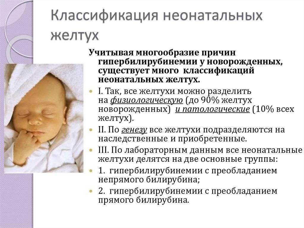 Желтуха у новорожденного | уроки для мам