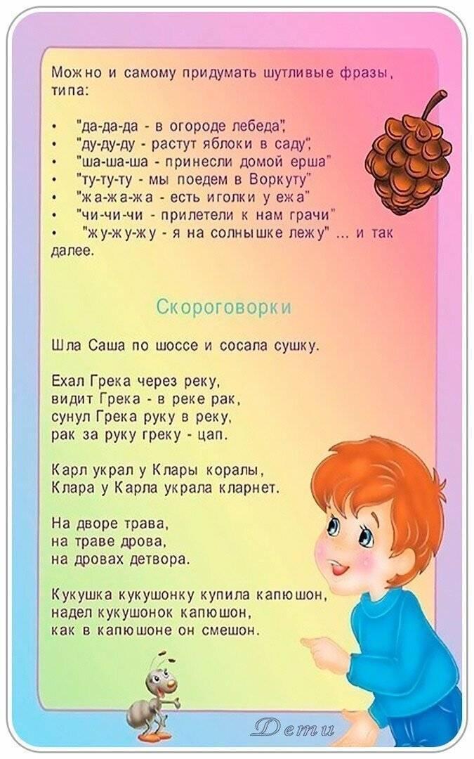 Скороговорки для детей 4-5 лет в детском саду
