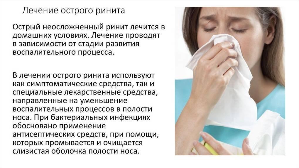 Орви: лечить или само пройдет? как лечить простуду и насморк. как использовать капли от насморка