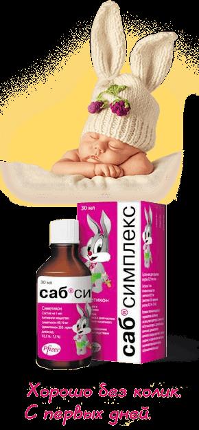 Инструкция по применению «саб симплекса» для новорожденных на грудном вскармливании: состав, дозировка и аналоги. саб симплекс — капли от колик для новорожденных детей саб симплекс от коликов