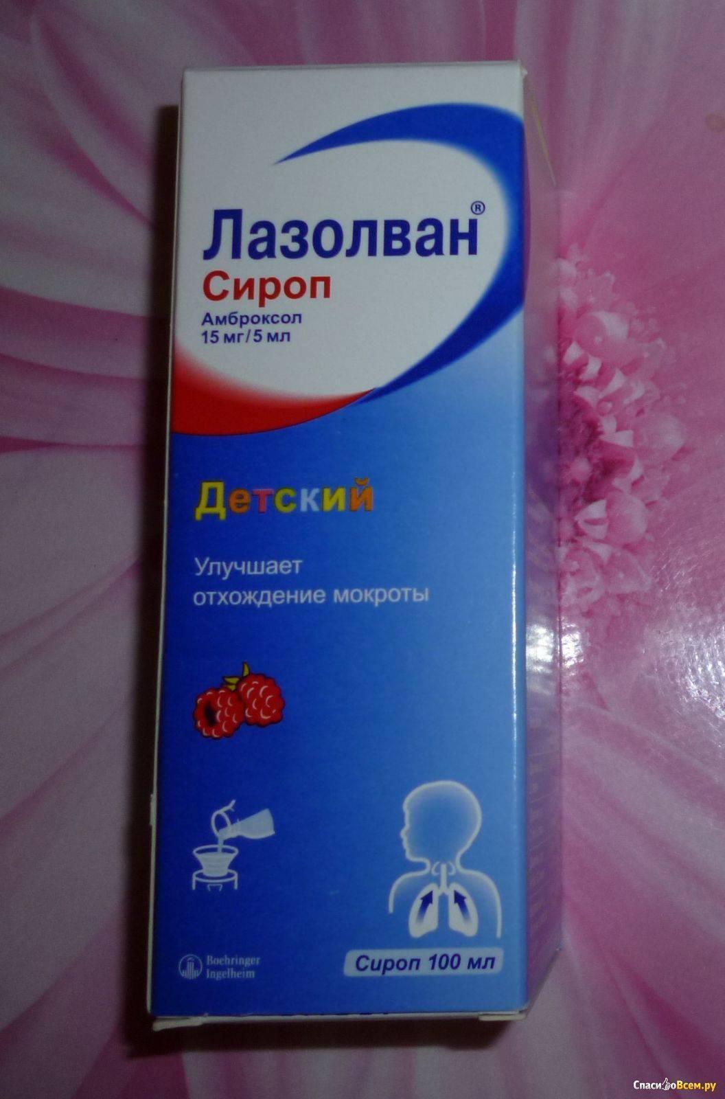Лазолван для детей – как лечить сухой кашель
