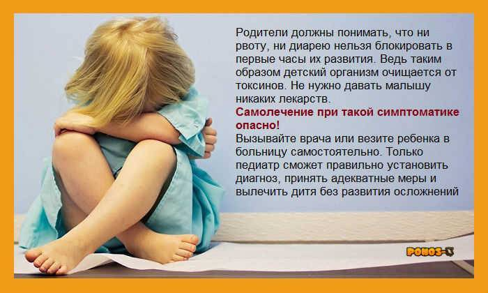 У ребенка болит живот и тошнит