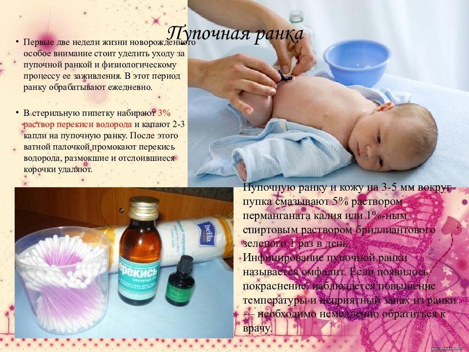 Обработка пупка хлорофиллиптом у новорожденных – как правильно